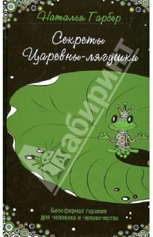 Секреты Царевны-лягушки: биосферная терапия для человека и человечества
