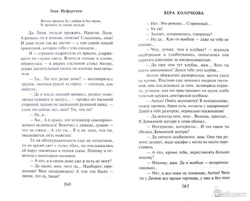 Иллюстрация 1 из 9 для Знак Нефертити - Вера Колочкова   Лабиринт - книги. Источник: Лабиринт