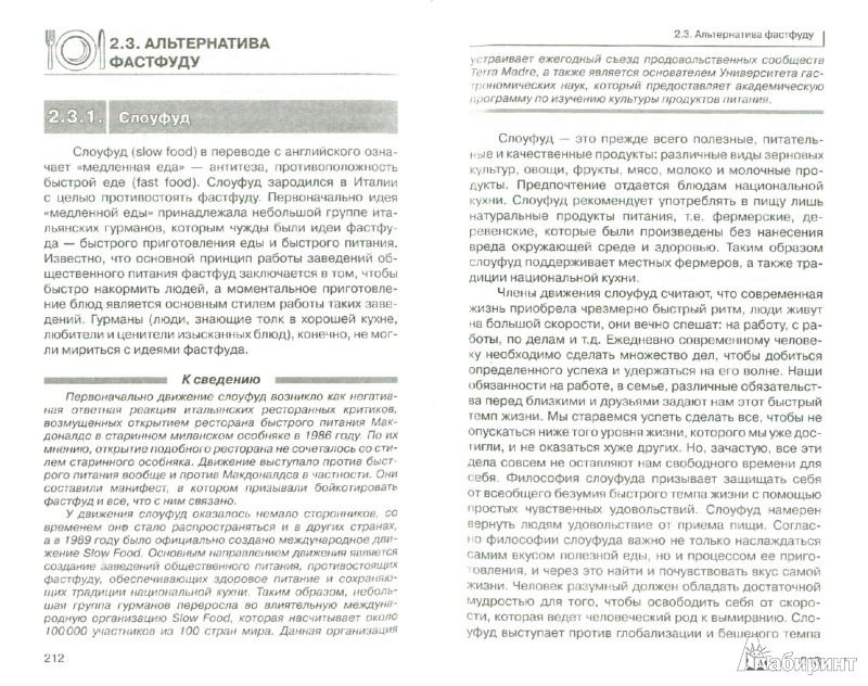 Иллюстрация 1 из 8 для Что мы едим: права потребителя - Агешкина, Пузакова, Рожканова   Лабиринт - книги. Источник: Лабиринт