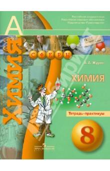 Химия. 8 класс. Тетрадь-практикум. Пособие для учащихся общеобразовательных учреждений