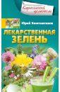 Константинов Юрий Лекарственная зелень константинов юрий лекарственная зелень