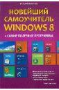 Леонтьев Виталий Петрович Новейший самоучитель Windows 8 + Самые полезные программы цена 2017