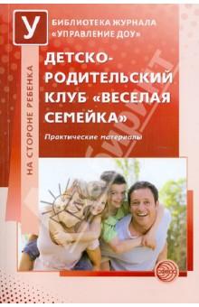 Детско-родительский клуб Веселая семейка. Практические материалы