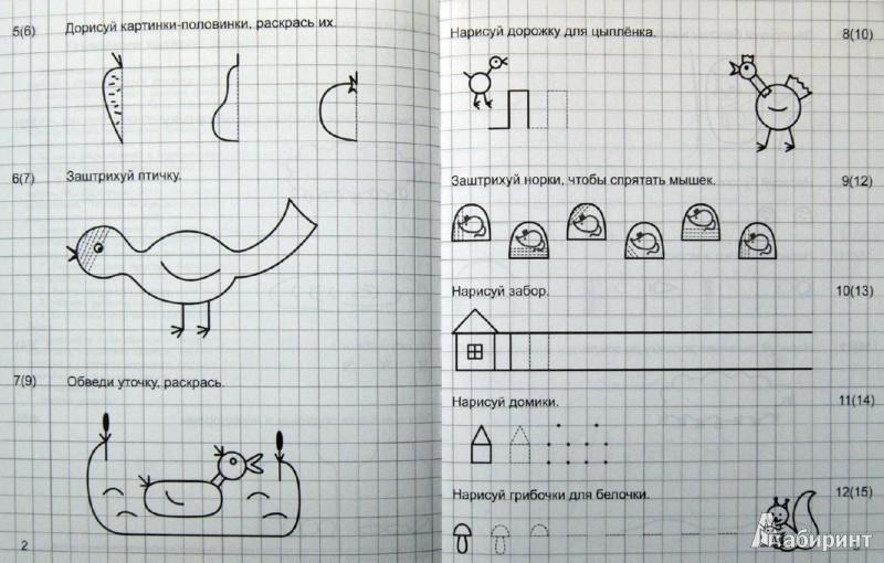 Иллюстрация 1 из 30 для Я готовлюсь к письму. Тетрадь для детей 5-6 лет. Часть 1 | Лабиринт - книги. Источник: Лабиринт