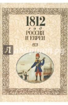 1812 год - Россия и евреи
