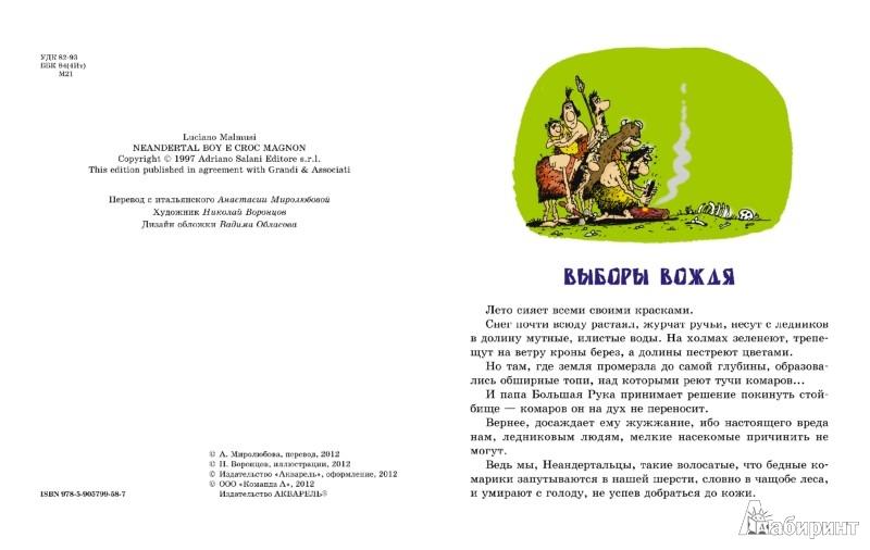 Иллюстрация 1 из 41 для Неандертальский мальчик и Кроманьонцы - Лучано Мальмузи | Лабиринт - книги. Источник: Лабиринт
