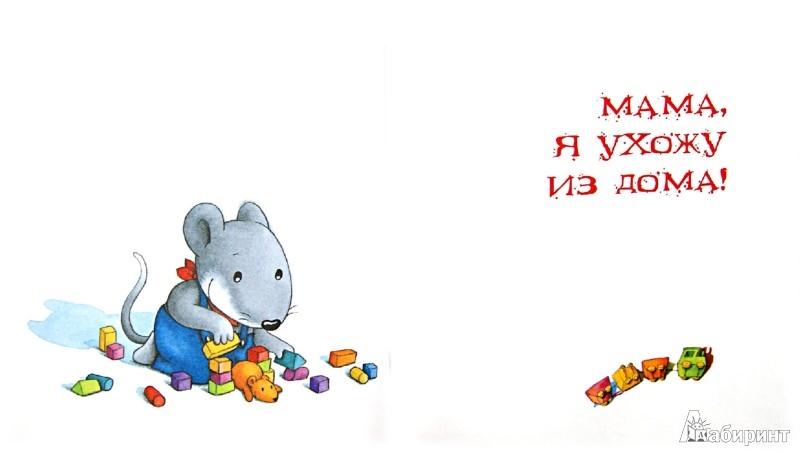 Иллюстрация 1 из 31 для Мама, я ухожу из дома! - Бригитта Венингер | Лабиринт - книги. Источник: Лабиринт