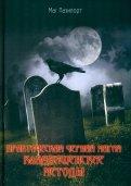 Контанистов, Голбан: Практическая черная магия. Кладбищенские методы