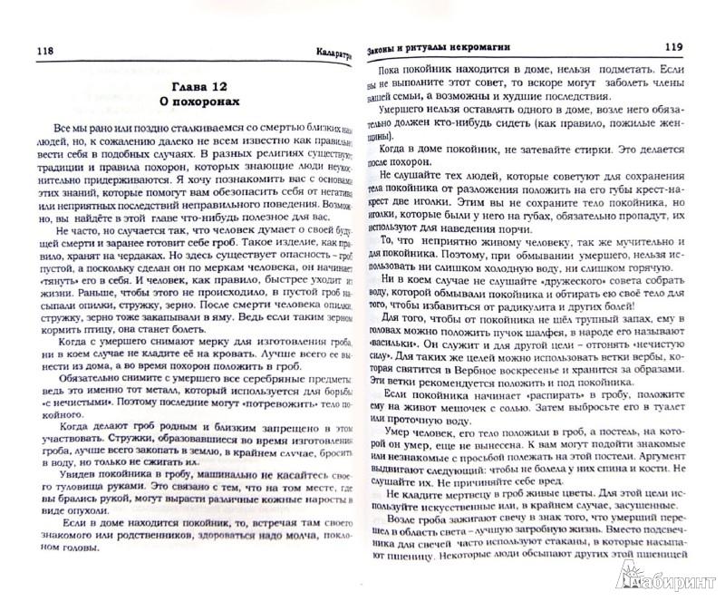 Иллюстрация 1 из 8 для Законы и ритуалы некромагии - Каларатри   Лабиринт - книги. Источник: Лабиринт