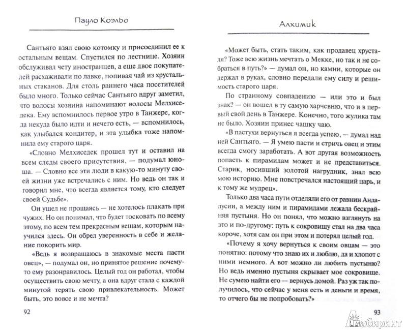 Иллюстрация 1 из 14 для Алхимик - Пауло Коэльо | Лабиринт - книги. Источник: Лабиринт