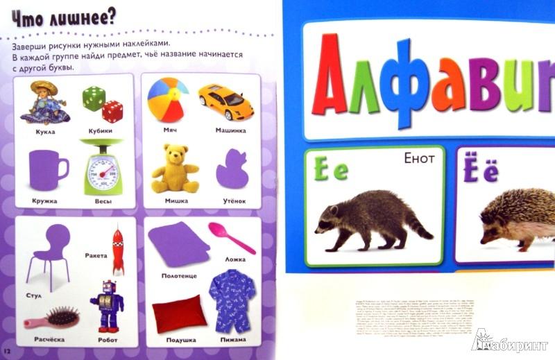 Иллюстрация 1 из 8 для Алфавит. Развивающая книжка с наклейками | Лабиринт - книги. Источник: Лабиринт