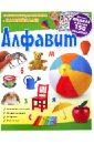 Алфавит. Развивающая книжка с наклейками