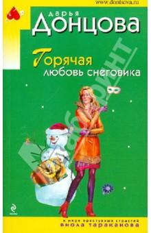 Электронная книга Горячая любовь снеговика