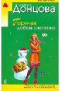 обложка электронной книги Горячая любовь снеговика