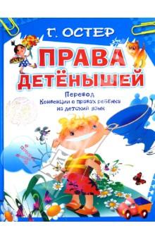 """Права детёнышей. Перевод """"Конвенции о правах ребенка"""" на детский язык"""