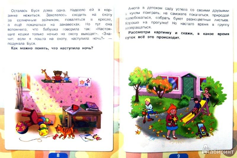Иллюстрация 1 из 9 для Сказки для любознательных. Как кошка Буся день и ночь перепутала. Пособие для детей 3-4 лет - Тамара Ерофеева | Лабиринт - книги. Источник: Лабиринт