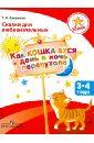 Ерофеева Тамара Ивановна Сказки для любознательных. Как кошка Буся день и ночь перепутала. Пособие детей 3-4 лет