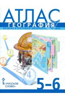 География. Введение в географию. Физическая география. 5-6 классы. Атлас. ФГОС