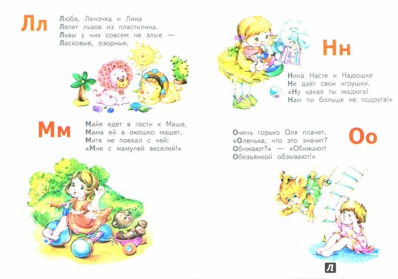 Иллюстрация 1 из 29 для Азбука с именами - Людмила Уланова | Лабиринт - книги. Источник: Лабиринт