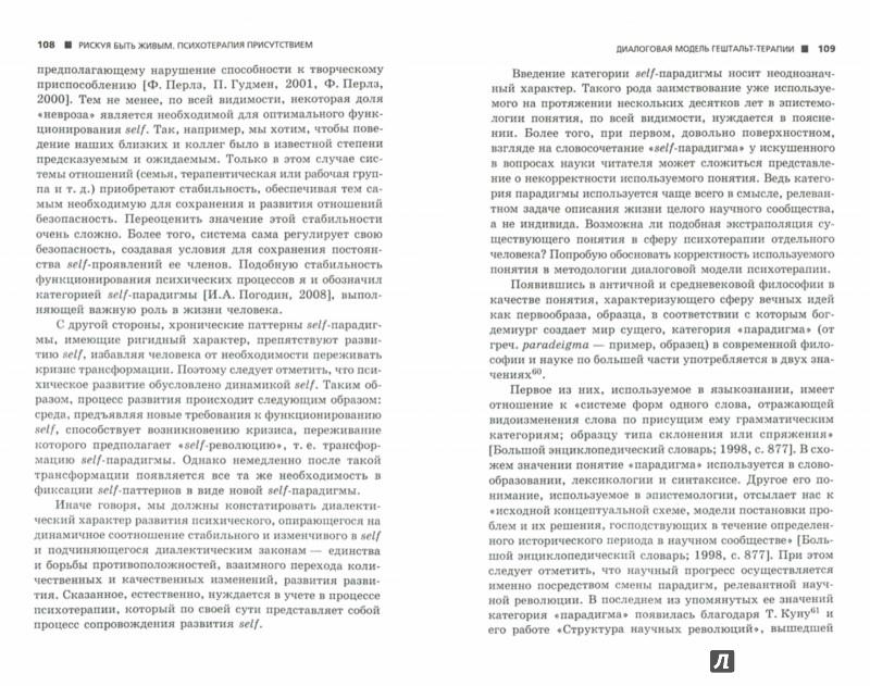 Иллюстрация 1 из 6 для Рискуя Быть Живым. Психотерапия присутствием - Игорь Погодин   Лабиринт - книги. Источник: Лабиринт
