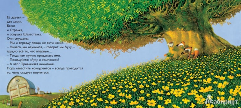 Иллюстрация 1 из 40 для Лулу и большой концерт - Даниель Пикули | Лабиринт - книги. Источник: Лабиринт