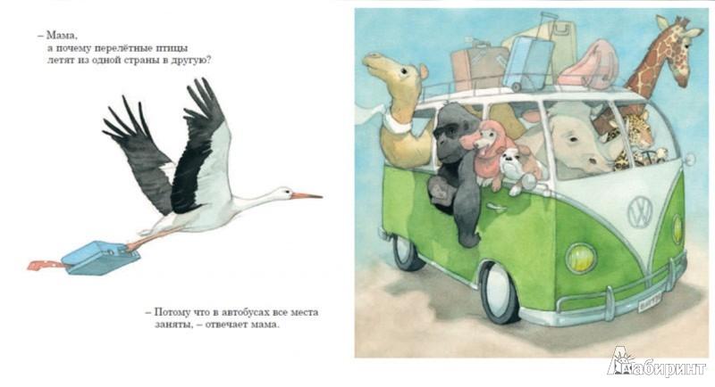 Иллюстрация 1 из 26 для Мама, а почему динозавры не ходят в школу? - Квентин Гребан   Лабиринт - книги. Источник: Лабиринт