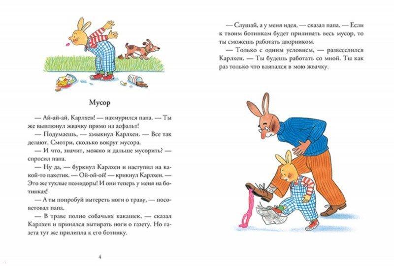 Иллюстрация 1 из 30 для Карлхен упрямится. Маленькие истории с картинками - Ротраут Бернер | Лабиринт - книги. Источник: Лабиринт
