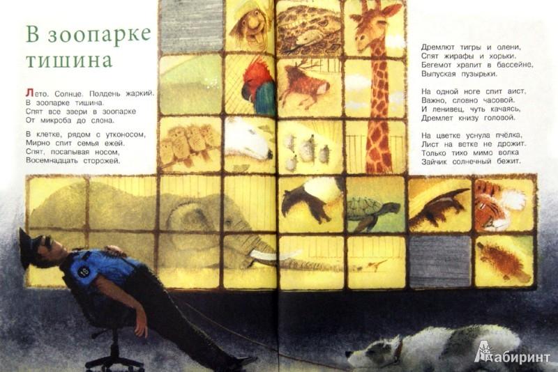 Иллюстрация 1 из 19 для Колыбельная книга - Андрей Усачев | Лабиринт - книги. Источник: Лабиринт