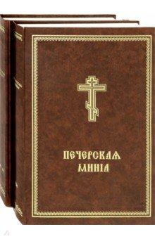 Минея Печерская. В 2-х томах