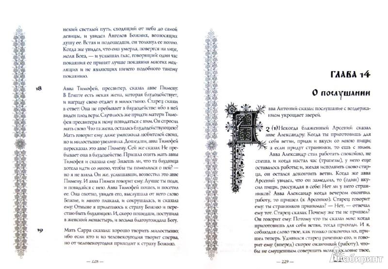 Иллюстрация 1 из 19 для Древний Патерик | Лабиринт - книги. Источник: Лабиринт