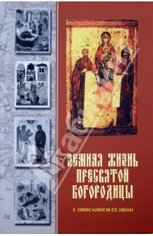 Земная жизнь Пресвятой Богородицы с описанием Ее икон