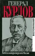 Генерал Курлов. Гибель императорской России. Воспоминания