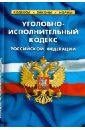 Уголовно-исполнительный кодекс Российской Федерации по состоянию на 1 октября 2012 года