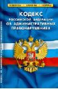 Кодекс Российской Федерации об административных правонарушениях на 1 октября 2012 года
