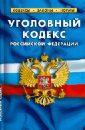 Уголовный кодекс Российской Федерации по состоянию на 1 октября 2012 года