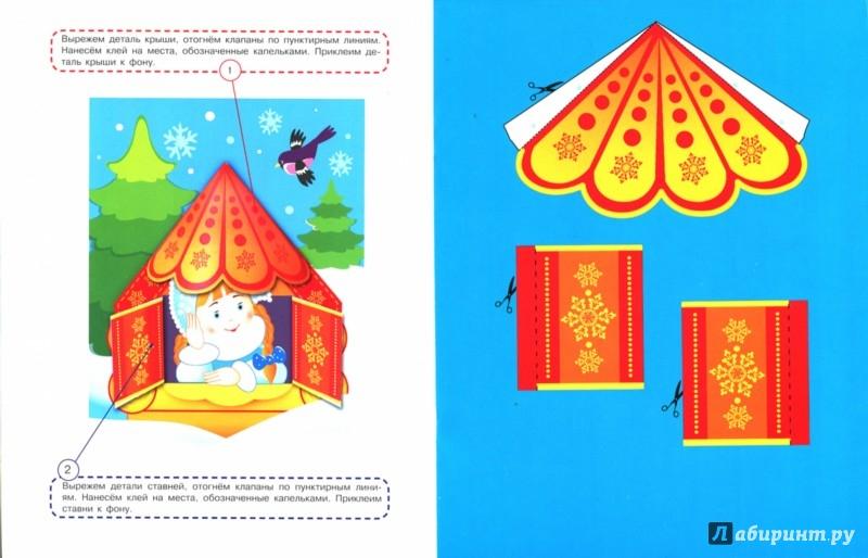 Иллюстрация 1 из 24 для С Новым Годом! Объемные аппликации   Лабиринт - книги. Источник: Лабиринт