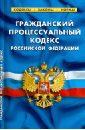 Гражданский процессуальный кодекс Российской Федерации по состоянию на 1 октября 2012 года