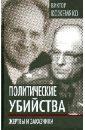 Кожемяко Виктор Стефанович Политические убийства. Жертвы и заказчики