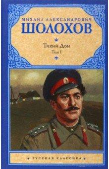 Тихий Дон. В 2-х томах. Том 1