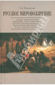 """Русское мировоззрение. """"Новые люди"""" как идея и явление. Опыт осмысления в отеч. фил. и клас. литер."""