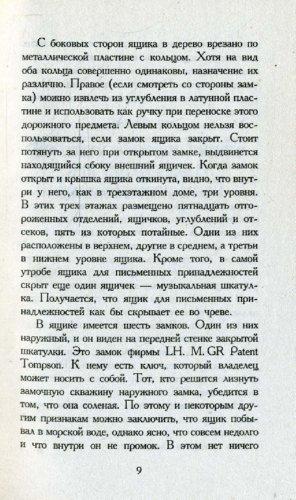 Иллюстрация 1 из 9 для Ящик для письменных принадлежностей: Повесть - Милорад Павич | Лабиринт - книги. Источник: Лабиринт