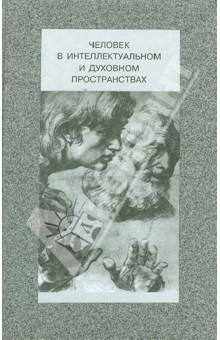 Человек в интеллектуальном и духовном пространствах. Сборник научных трудов к 90-летию В. Ж. Келле