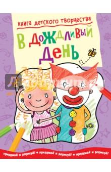 Книга детского творчества. В дождливый день