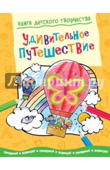 Книга детского творчества. Удивительное путешествие