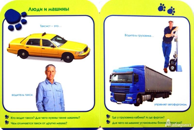Иллюстрация 1 из 8 для Транспорт. Развиваем малыша (1-2 года) | Лабиринт - книги. Источник: Лабиринт