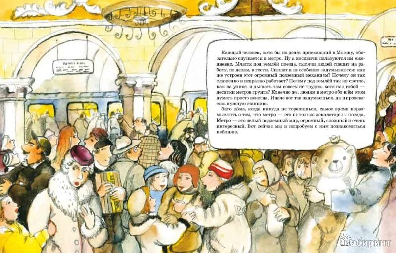 Иллюстрация 1 из 42 для Метро. Подземный город - Волкова, Волков | Лабиринт - книги. Источник: Лабиринт