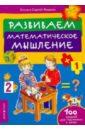 Развиваем математическое мышление, Федина Ольга Викторовна,Федин Сергей Николаевич
