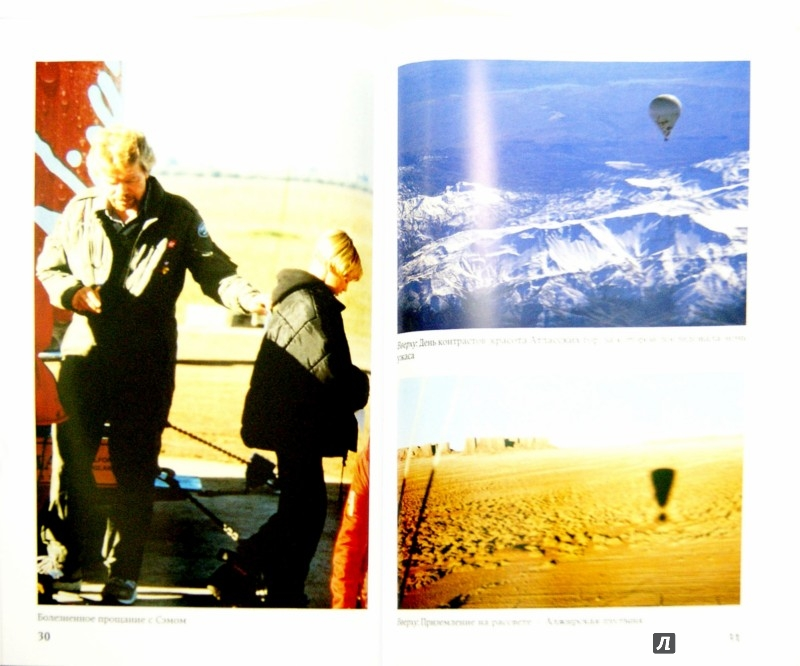 Иллюстрация 1 из 11 для Теряя невинность. Как я построил бизнес, делая все по-своему и получая удовольствие от жизни - Ричард Брэнсон | Лабиринт - книги. Источник: Лабиринт