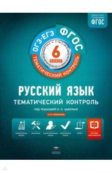 Русский язык. Тематический контроль. Рабочая тетрадь. 6 класс. ОГЭ-ЕГЭ. ФГОС