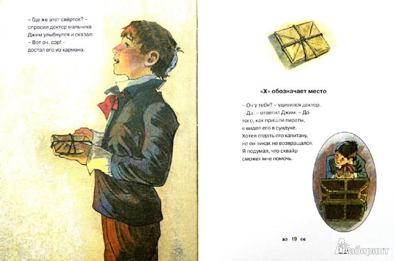 Иллюстрация 1 из 27 для Карта сокровищ - Роберт Стивенсон | Лабиринт - книги. Источник: Лабиринт